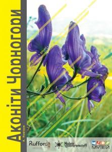 Aconitum-brochure-cover-3-758x1024